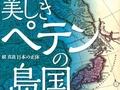 敗戦国である日本こそ第2次世界大戦最大の受益者だった ― 大物スパイが明かしたこの世の真実とは?