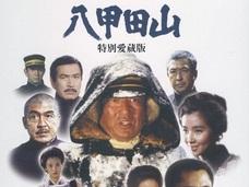 今も語り継がれる怪異・心霊現象! 高倉健が俳優生命をかけた映画『八甲田山』