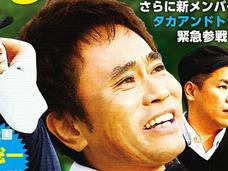 浜田雅功が嫌いなタレント2人とは!? 深まる謎と多数のヒント