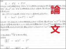 【初公開・全文掲載】死刑囚・小泉毅が相対性理論の矛盾を指摘した論文 ― 物理学者が見解を語る