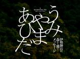 日本人の心から失われた「森林」 ― 映画『うみやまあひだ』が魅せる、伊勢神宮と鎮守の森