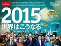 英紙「エコノミスト」の表紙に隠された予言 ― ハブられた日本、5月11日に人工地震発生か?