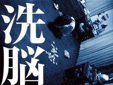 長江俊和監督『放送禁止』シリーズの魅力語る
