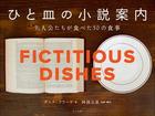 絶対に食べてみたい、名作小説の食事50選!
