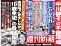 【川崎中1事件】態度が酷すぎたから? ネットで出回る犯人画像を使用したテレビ局の思惑
