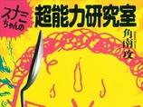 「週刊少年ジャンプ」の名付け親・角南攻元編集長が最期まで書き綴った不思議体験の全貌とは?