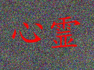 【心霊写真】平将門の首がブッ飛んで来た瞬間!? 番組プロデューサーが激写!!