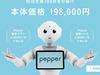 人間の感情を理解できるロボット「ペッパー」は認知症の進行予防に役立つ!?