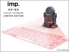 """スター・ウォーズの帝国軍人気キャラの「投影式バーチャルキーボード」が限定発売! 打鍵時には""""お馴染みの音""""も!"""