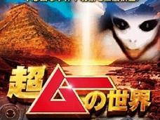 【プレゼント5名様】超ムーの世界DVDプレゼント!