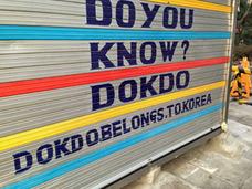 こんなにひどかった! 「独島ランド」と化す竹島から日本人観光客が消える日