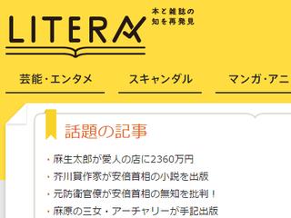 【リテラが戦争と差別を憎み、サブカルを愛する編集者・ライターを募集します!