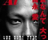長渕、塩谷、山本…冨永愛の華麗なる男遍歴にまさかの共通点!