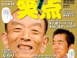 「日本の良い点と悪い点は何?」三遊亭圓楽の放送事故ギリギリの回答とは? 笑点のブレない姿勢の素晴らしさ!!