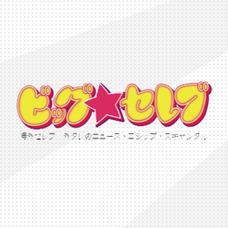 海外セレブ、外タレのニュース・ゴシップ・スキャンダル「ビッグ☆セレブ」オープンしました!!