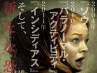 恐怖の一つひとつが驚愕のラストにつながる、謎解きホラー映画『ジェサベル』