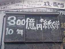 """""""300億円が紙くず""""家の一面中に狂気の落書きがされた「黒い家」"""