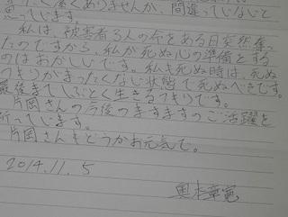 【【死刑囚の実像】被害者遺族からも愛される、不思議な殺人者 ― 宮崎家族3人殺害事件