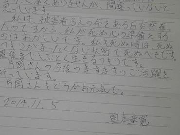 【死刑囚の実像】被害者遺族からも愛される、不思議な殺人者 ― 宮崎家族3人殺害事件