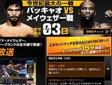 「パッキャオがKO負けする」世紀のボクシング対決の予言! メイウェザーに勝つための秘術とは?