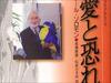 """日本北部に世界の救世主となる男がいる!? ノーベル平和賞候補ポール・ソロモンの""""恐ろしい予言""""を検証!!"""
