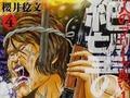 パンク漫画『絶望の犯島』が「フランスの変態漫画部門1位」の快挙!! 作者・櫻井稔文インタビュー