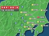 【関東で震度5弱】25日の地震は予言されていた!! 空と動物にも異変!?(画像アリ)