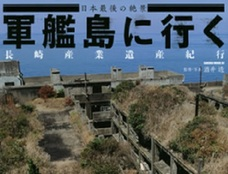 いよいよ世界文化遺産登録か? 「軍艦島」初心者も楽しめる必携ガイドブック『軍艦島に行く』