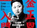 """不倫セックスがすべての始まりだった?  高級幹部処刑15人、""""粛清の嵐""""北朝鮮の今"""