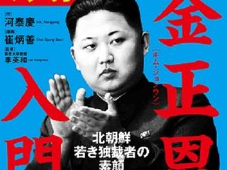"""【不倫セックスがすべての始まりだった?  高級幹部処刑15人、""""粛清の嵐""""北朝鮮の今"""