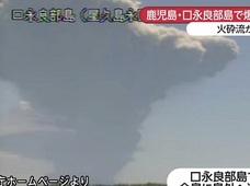 鹿児島で大噴火、次は富士山噴火か? ~噴火で起きる首都圏パニック~