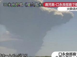【鹿児島で大噴火、次は富士山噴火か? ~噴火で起きる首都圏パニック~