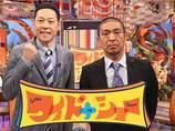 「アメリカはウルトラマン」松本人志が語った、沖縄基地問題のたとえ話がわかりやすい!