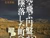 「私はただそこに行き、自分の目で見てから判断したい」写真家・佐藤健寿が語る都市伝説とは?