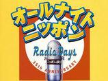 明石家さんま、とんねるず…… 大物芸人がニッポン放送を出演NGにする理由とは?