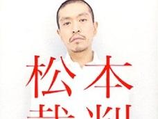 「(AKBは)10年後には全員0票」松本人志のアイドル予言は当たる?
