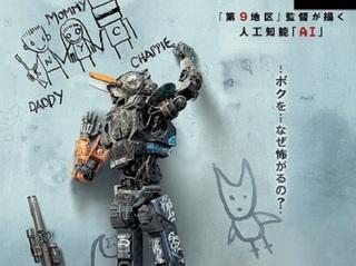 科学ライターがイチ推し! 人工知能(AI)映画『チャッピー』は日本でこそ作られるべき作品だった!?