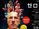 鬼才テリー・ギリアムが描くディストピア的近未来『ゼロの未来』はやはり難解!?
