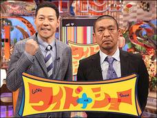 芸能界の◯◯賞に価値はない? 松本人志がベストファーザー賞に苦言!!