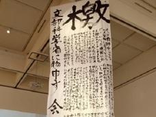 """撤去要請! 会田誠の""""反文科省""""""""反安倍""""アートを見に東京都現代美術館にいってみたら…"""