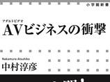 """AV、介護、ブラック企業を貫く""""ポエム問題""""をノンフィクション作家・中村淳彦が語り尽くす!!"""