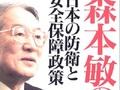 【乳児5遺体遺棄事件】「容疑者は霊に苦しめられている」元防衛大臣・森本敏氏、生放中に失言?