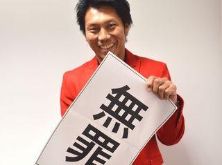"""有罪率99.9%の日本で無罪を2回も勝ち取った男が語る! """"ヤバすぎる""""刑事裁判の舞台裏とは?"""