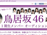 鳥居坂46は秋元康の新たな「五輪対策」か!?  安倍、講談社、乃木坂…噂が錯綜中!