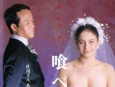 パリで人を食べた男・佐川一政が主演! 本番シーンにも挑んだ映画『喰べたい。』