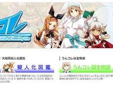大腸菌を美少女キャラ化!日本うんこ学会開発のゲームアプリ「うんコレ」とは