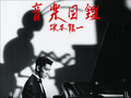 坂本龍一、山田洋次監督と映画音楽で仕事復帰 音楽業界が大注目!