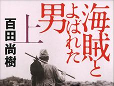 今さら問うてみた「百田尚樹、放送作家としての腕はどうなの?」→業界人「微妙です」