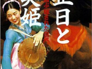 """【【北朝鮮拉致事件】日本人女性看護師失踪には""""将軍様の好み""""が関係していた?"""