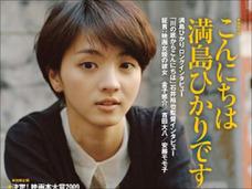 天才・満島ひかりは「プッツン女優」!? 業界人が目撃してしまった謎の行動